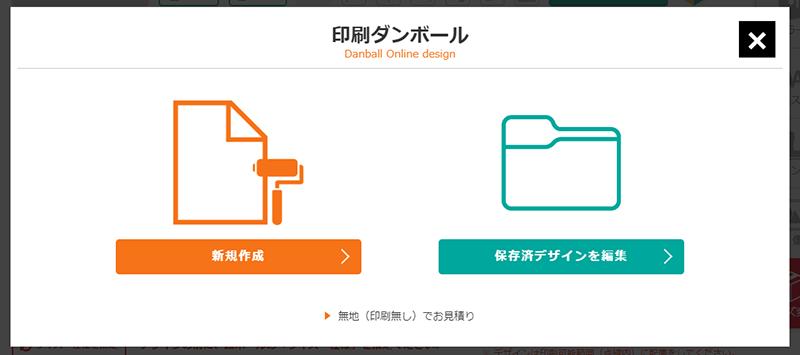ダンボールオンラインデザイン