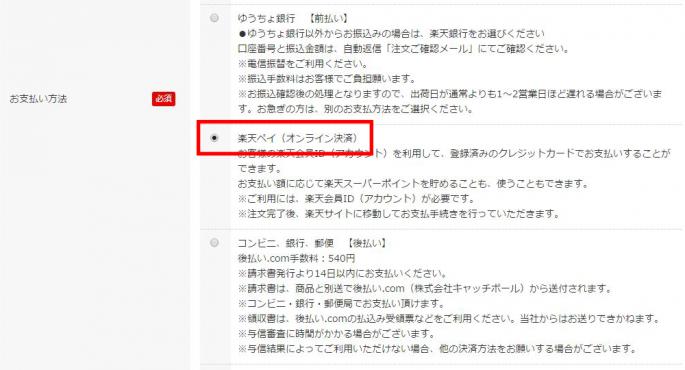 楽天ペイ(オンライン決済)
