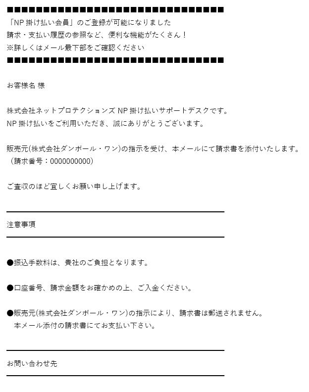 請求書メール