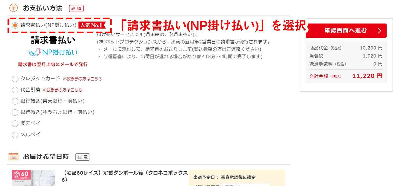 レビュー投稿手順02