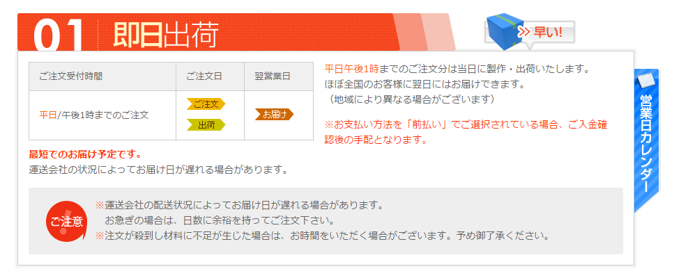 FireShot Capture 112 - 発送までの納期について I プラダン製造販売「ダンボールワン」_ - https___pladan.notosiki.co.jp_cont