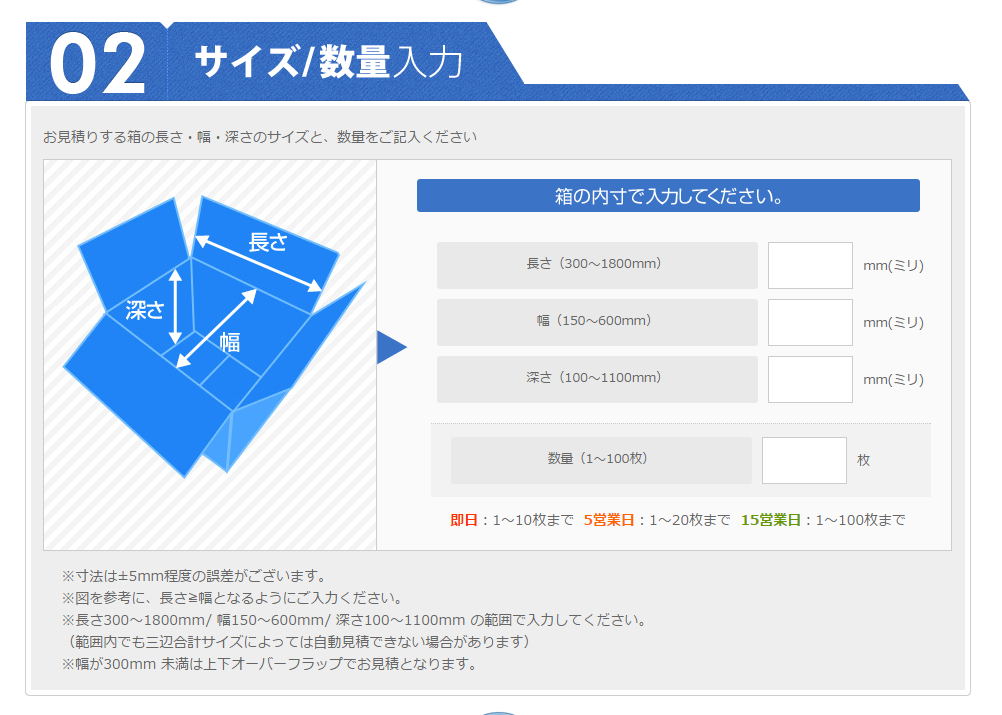 FireShot Capture 110 - プラダンケース(A式)自動見積|プラダン製_ - https___pladan.notosiki.co.jp_ordermade_pladan_case_