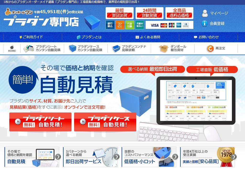 FireShot Capture 116 - プラダン激安通販ならプラスチックダンボール製造販売ダンボールワン - https___pladan.notosiki.co.jp_