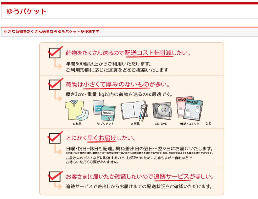 FireShot Capture 125 - ゆうパケット - 日本郵便 - https___www.post.japanpost.jp_service_yu_packet_index.html