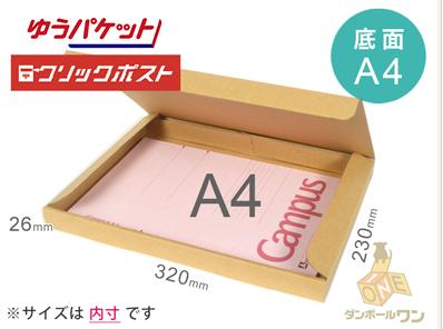 FireShot Capture 123 - A4厚さ3cm・N式ケース(ゆうパケット・クリ_ - https___www.notosiki.co.jp_readymade_NA4-H26_1.htm