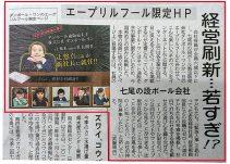 北陸中日新聞4月1日朝刊 ダンボールワンのエイプリールフール企画が取り上げられました。