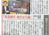 北國新聞4月1日朝刊 ダンボールワンのエイプリールフール企画が取り上げられました。