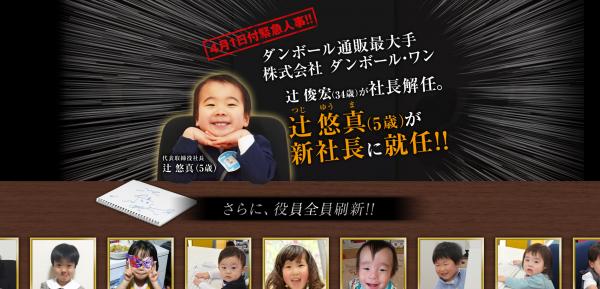 2017年ダンボールワンできごとランキング!