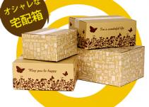 おしゃれな宅配箱デザインBOX