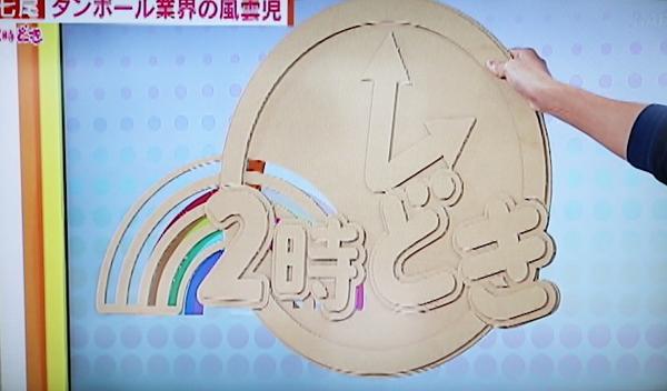 2時どき_ダンボール製ロゴ
