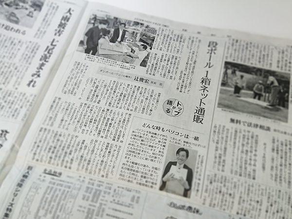 読売新聞_20180902