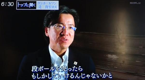 石川テレビ ダンボールワン
