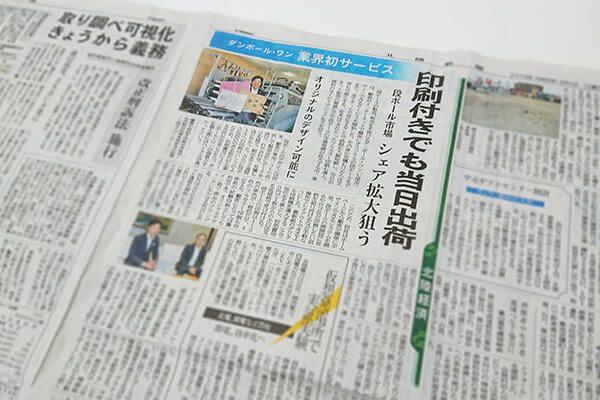 20190601_北國新聞-2
