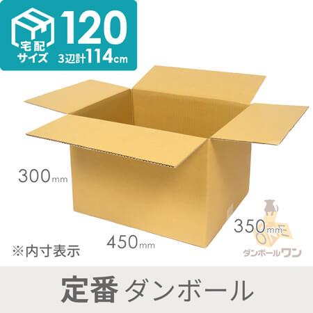 【宅配120サイズ】定番段ボール箱