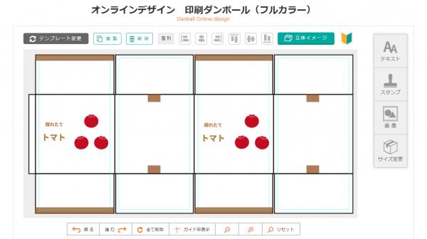オンラインデザイン段ボール