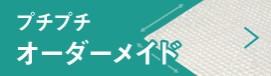 ご希望のプチプチを簡単注文!「プチプチオーダーメイド自動見積り」