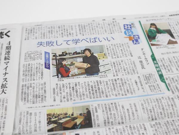 北國新聞、富山新聞に、当社の梱包資材シェアリング・プラットフォームの取り組みについて掲載いただきました。