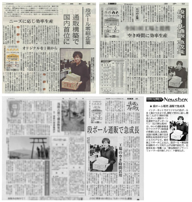 ダンボールワンIoT新聞記事