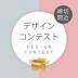 賞金10万円!デザインコンテスト締め切り間近!!