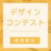 デザインコンテスト!結果発表間近!!