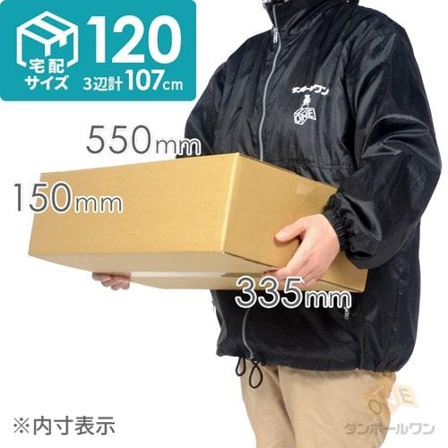 【宅配120サイズ】衣装ケース(和服用)