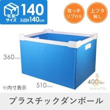 【宅配140サイズ】プラダンコンテナ(取っ手付)通い箱・保管用