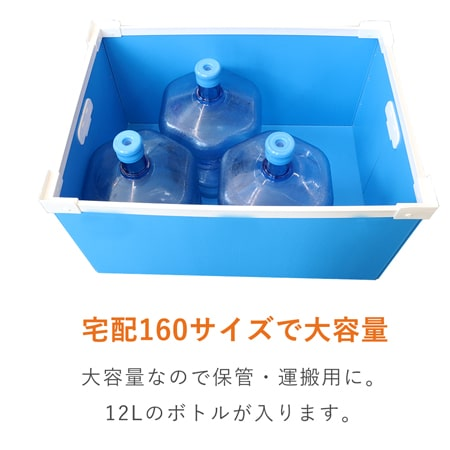 【宅配160サイズ】プラダンコンテナ(取っ手付)通い箱・保管用