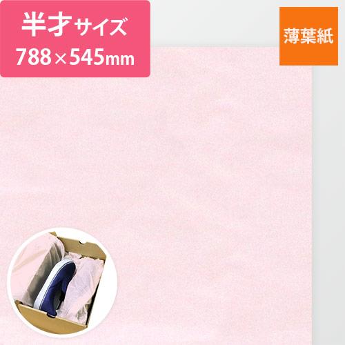薄葉紙(788×545mm)ピンク