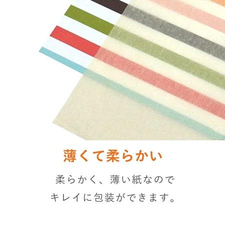 薄葉紙(788×545mm)アイボリー