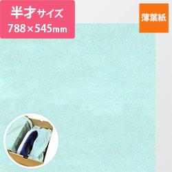 薄葉紙(788×545mm)グリーン