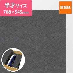 薄葉紙(788×545mm)ブラック