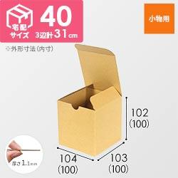 小物用 10cm立方体ケース