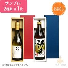 【法人専用サンプル】ワインギフト箱1本入 2種セット