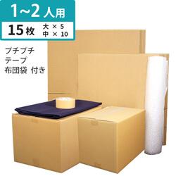 引越しダンボールセット 1~2人用(段ボール15枚、プチプチ、テープ、布団袋)