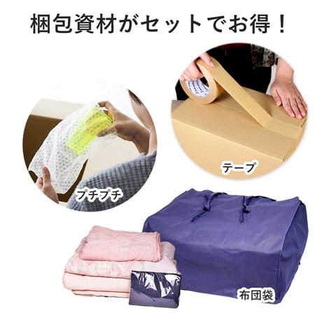 引越しダンボールセット 2~3人用(段ボール20枚、プチプチ、テープ、布団袋)