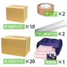 引越しダンボールセット 3~4人用(段ボール30枚、プチプチ、テープ、布団袋)