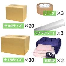 引越しダンボールセット 5~6人用(段ボール50枚、プチプチ、テープ、布団袋)