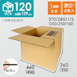 【広告入】宅配120サイズ 段ボール箱(高さ3段階変更可能)