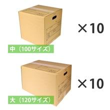 引越しダンボールセット 2~3人用(記入欄・持ち手穴付 段ボール20枚)