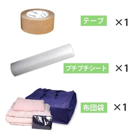 引越し用 梱包材セット(プチプチ、テープ、布団袋)