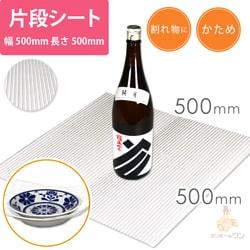 片段(白・かため)シート品(500×500mm)