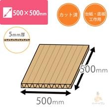 板ダンボール(長さ500×幅500mm)5mm厚