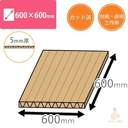 板ダンボール(長さ600mm×幅600mm)5mm厚