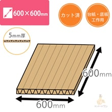 板ダンボール(長さ600mm×幅600)5mm厚