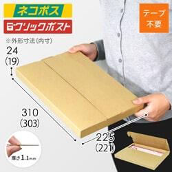 【ネコポス・クリックポスト】A4厚さ2.5cm・テープレスケース(メルカリケース)
