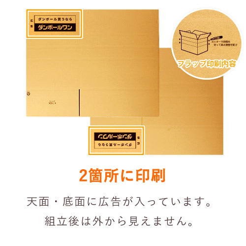 【広告入】宅配160サイズ 段ボール箱(高さ3段階変更可能)