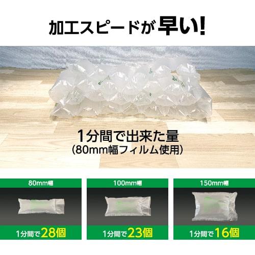 エアークッション緩衝材用フィルム 80×200mm 200m巻(約2,500粒分) ※「ACU-MAKE」専用