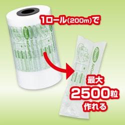 エアークッションフィルム(ピロー型・80×200mm)200m巻(約2,500粒分) ※「ACU-MAKE/ACU-MAKE02」専用
