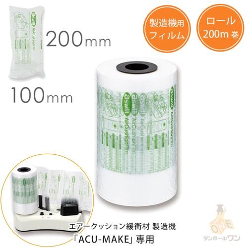 エアークッションフィルム(ピロー型・100×200mm)200m巻(約2,000粒分) ※「ACU-MAKE/ACU-MAKE02」専用