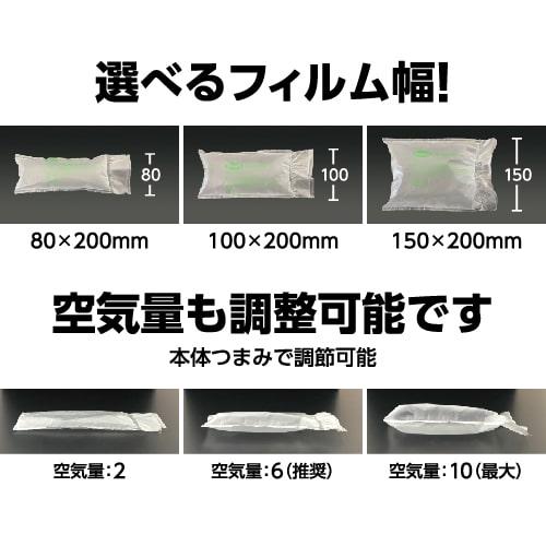 エアークッション緩衝材用フィルム 150×200mm 200m巻(約1,333粒分) ※「ACU-MAKE」専用